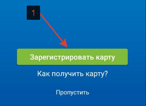 Регистрация карты Фикс Прайс - Выбор действия в слайдере