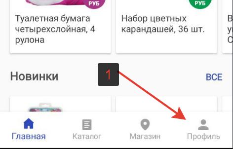 Регистрация карты Фикс Прайс - Выбираем профиль в приложении