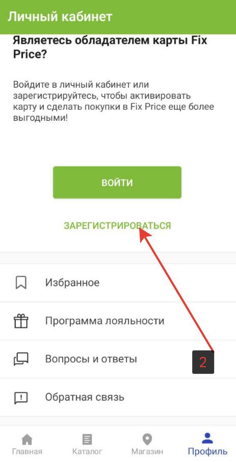 Регистрация карты Фикс Прайс - Нажимаем на ссылку