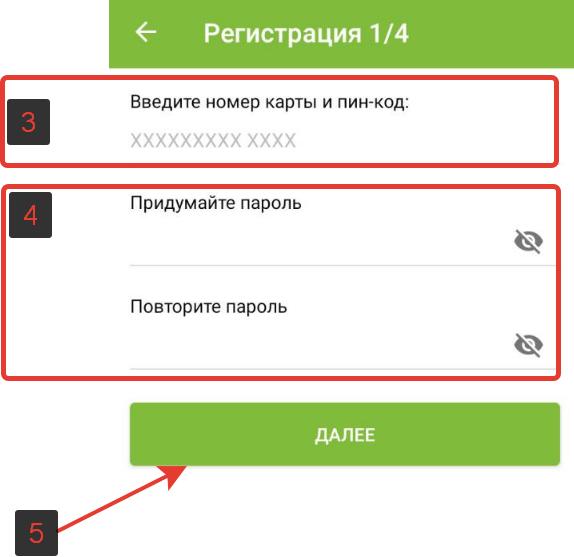 Регистрация карты Фикс Прайс - 1/4 часть регистрации