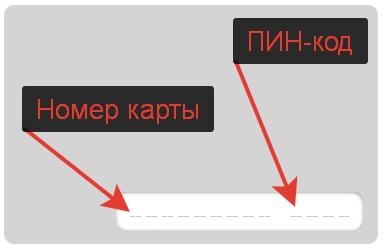 Регистрация карты Фикс Прайс - Номер карты и Пин код