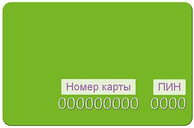 Пин код и номер карты
